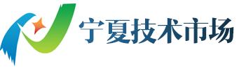 宁夏技术市场