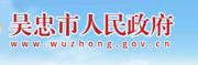 吴忠市人民政府