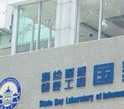 测绘遥感信息工程国家重点实验室