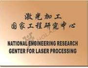 激光加工国家工程研究中心